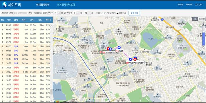 세이프리 - 스마트폰 위치추적, 과거위치, 분실방지 screenshot 6