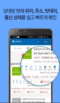 세이프리 - 스마트폰 위치추적, 과거위치, 분실방지 screenshot 1