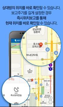 세이프리 - 스마트폰 위치추적, 과거위치, 분실방지 screenshot 2