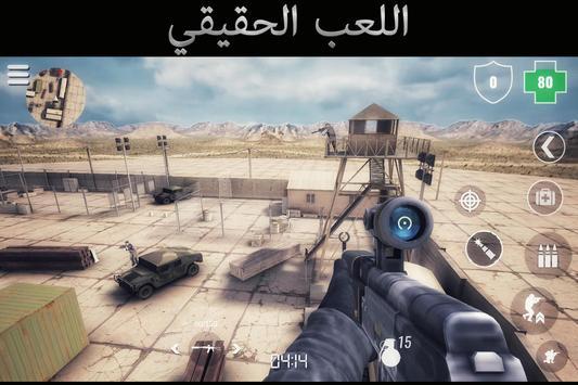 متاهة ميليشيا: لان، على الانترنت متعددة لعبة الحرب تصوير الشاشة 16
