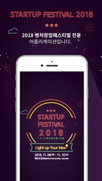 STARTUP FESTIVAL 2018 poster
