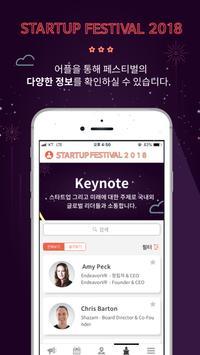 STARTUP FESTIVAL 2018 screenshot 2