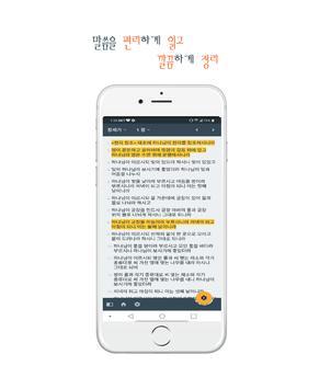 성경 TS - 성경, 개역한글, 편하게 읽는성경 poster