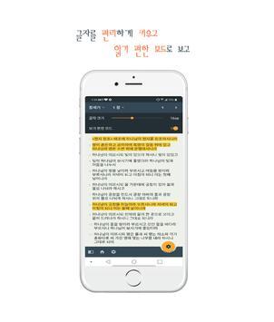 성경 TS - 성경, 개역한글, 편하게 읽는성경 screenshot 1