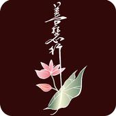 善慧行生物 icon