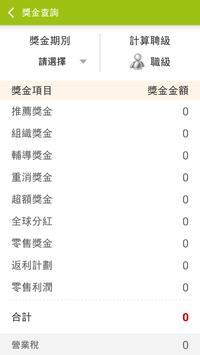 善慧行生物 screenshot 3