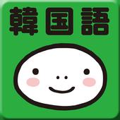 YUBISASHI Phrase book Korean icon