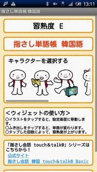 YUBISASHI Phrase book Korean poster