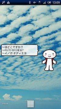 YUBISASHI Phrase book Korean screenshot 1