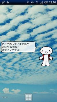 YUBISASHI Phrase book Korean screenshot 2
