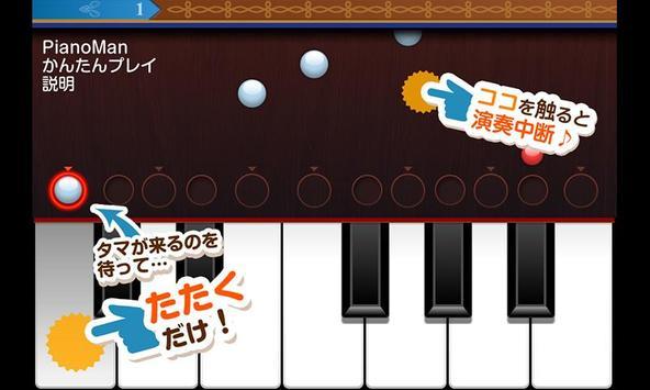 Piano Lesson PianoMan पोस्टर