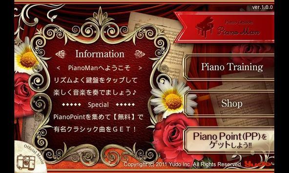 Piano Lesson PianoMan captura de pantalla 4