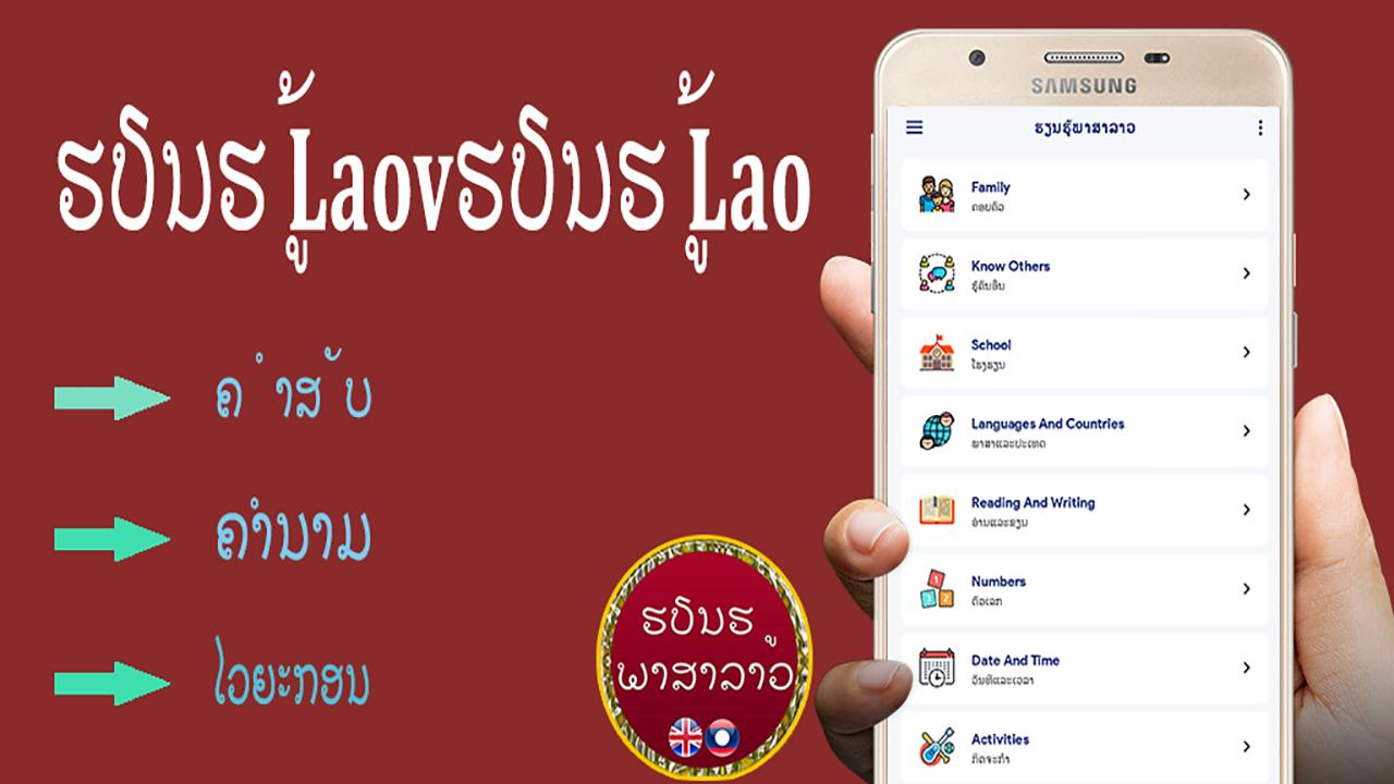Learn Lao Language for Android - APK Download