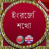 ইংরেজি শেখার apps أيقونة