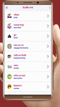 ইংরেজি শেখার apps screenshot 1