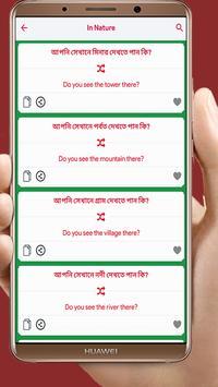 ইংরেজি শেখার apps screenshot 2