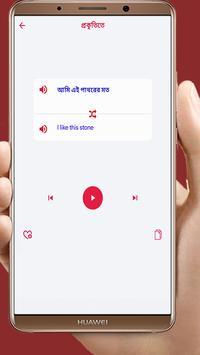 ইংরেজি শেখার apps screenshot 3