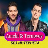 Amchi & Ternovoy песни - Прочь Не Онлайн icon