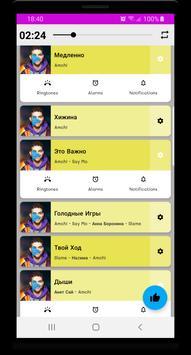 Amchi & Ternovoy песни - Прочь Не Онлайн screenshot 3