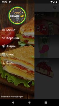 Сэндвич Бокс poster