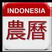 Indonesia Chinese Lunar Calendar