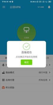 云梯VPN 截图 3