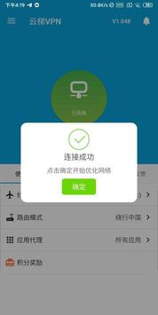云梯VPN 截图 11
