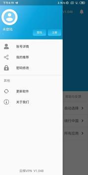 云梯VPN 截图 2