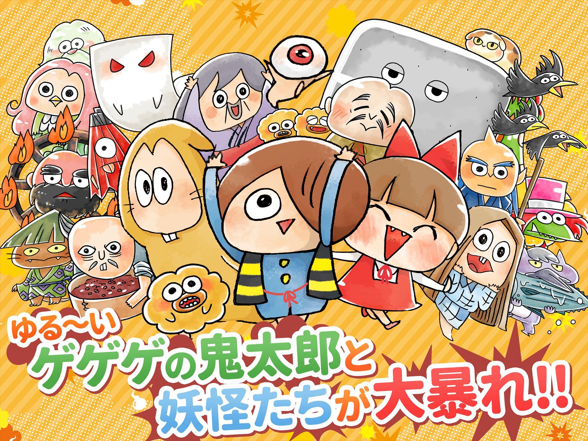 ゆる いゲゲゲの鬼太郎 妖怪ドタバタ大戦争 For Android Apk Download
