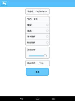 BLE防丢器 screenshot 5