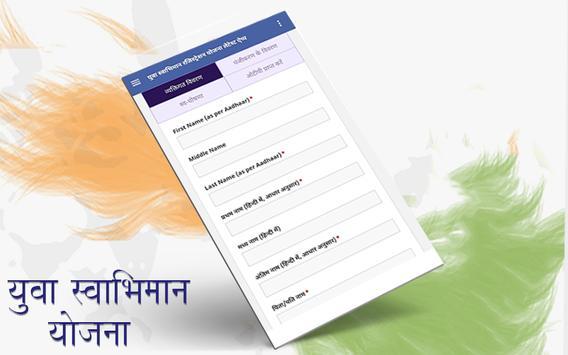 Yuva Swabhimaan Yojna MP screenshot 3