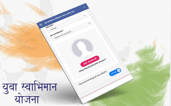 Yuva Swabhimaan Yojna MP screenshot 5