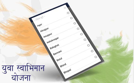 Yuva Swabhimaan Yojna MP screenshot 6