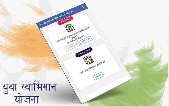 Yuva Swabhimaan Yojna MP screenshot 8