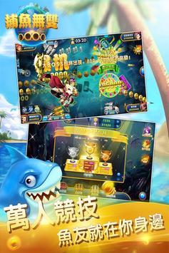 捕魚無雙(街機捕魚達人遊藝機台完全移植)-首款競技捕魚 poster