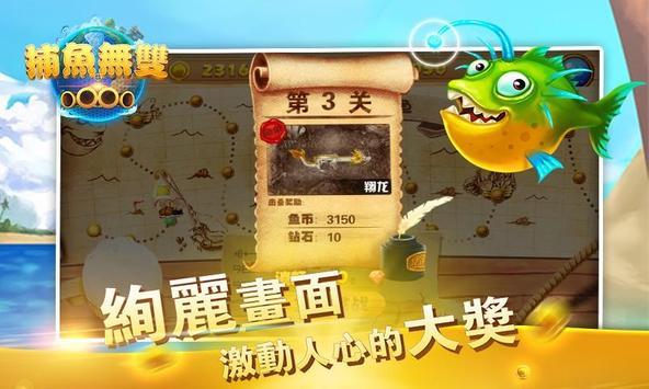 捕魚無雙(街機捕魚達人遊藝機台完全移植)-首款競技捕魚 screenshot 13