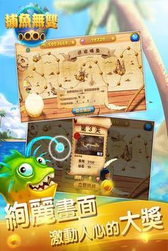捕魚無雙(街機捕魚達人遊藝機台完全移植)-首款競技捕魚 screenshot 4