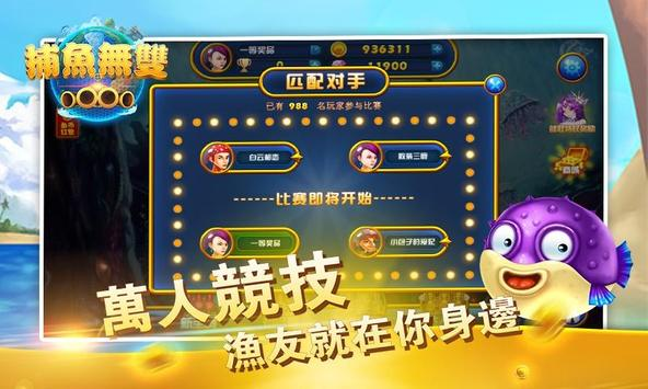 捕魚無雙(街機捕魚達人遊藝機台完全移植)-首款競技捕魚 screenshot 8