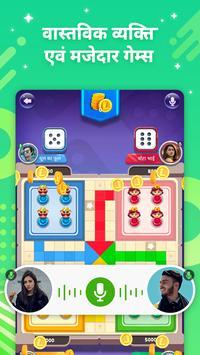 HAGO - खेलो अपने दोस्तों के साथ! स्क्रीनशॉट 1