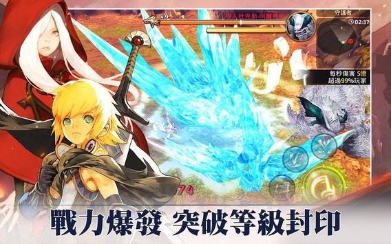 龍之谷M-銀色獵人登場 screenshot 8