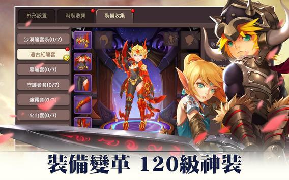 龍之谷M-銀色獵人登場 screenshot 9