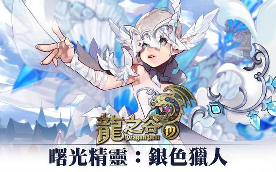 龍之谷M-銀色獵人登場 poster