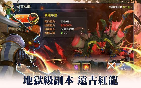 龍之谷M-銀色獵人登場 screenshot 10