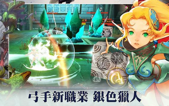 龍之谷M-銀色獵人登場 screenshot 1