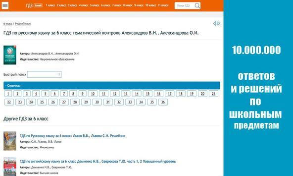 ГДЗ - Решебник для 1 2 3 4 5 6 7 8 9 10 11 классов screenshot 6