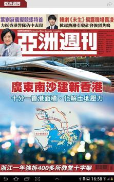 亞洲週刊 poster