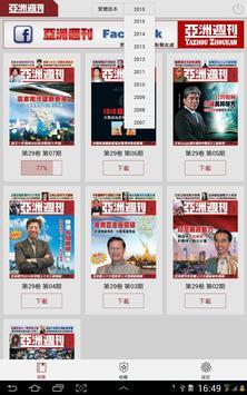 亞洲週刊 screenshot 1