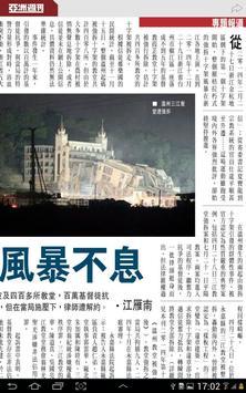 亞洲週刊 screenshot 3