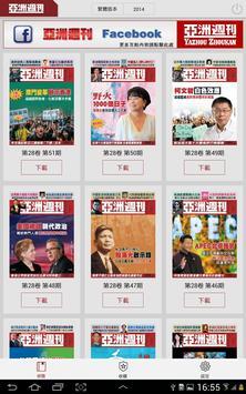 亞洲週刊 screenshot 4