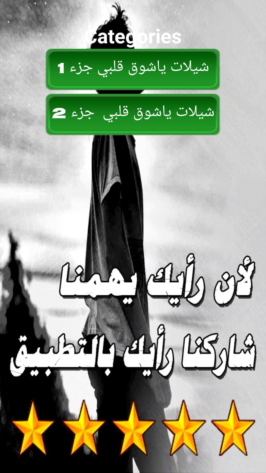 تحميل شيلة ياشوق قلبي وعيني mp3